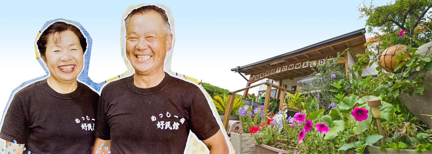 種子島簡易民宿tommalow
